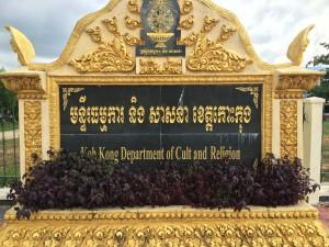 Cambodian Hogwart's?